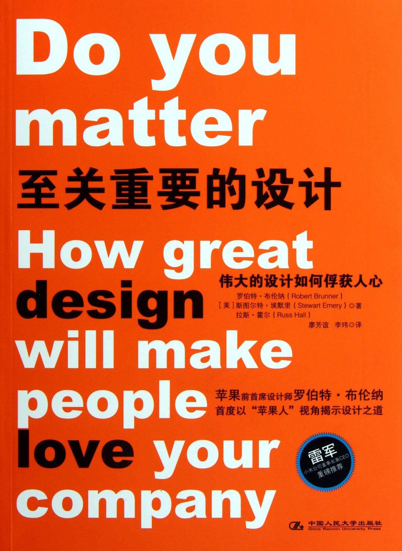 《至关重要的设计》摘要与心得