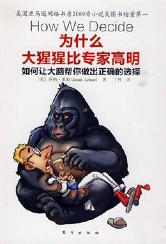 《为什么大猩猩比专家高明》摘要与心得