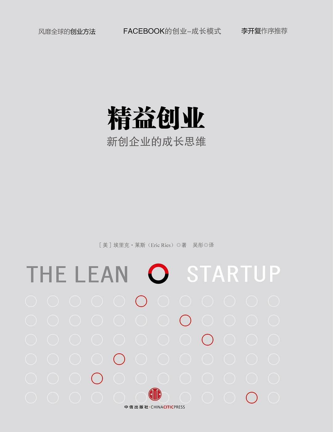 《精益创业:新创企业的成长思维》摘要与心得