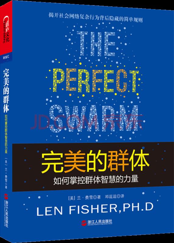 《完美的群体:如何掌控群体智慧的力量》摘要与心得