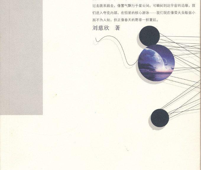 《刘慈欣谈科幻》摘要与心得