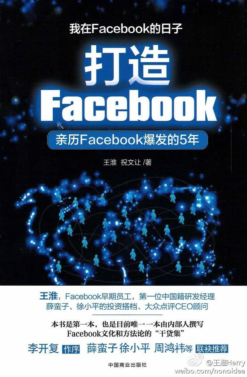 《打造Facebook》摘要与心得