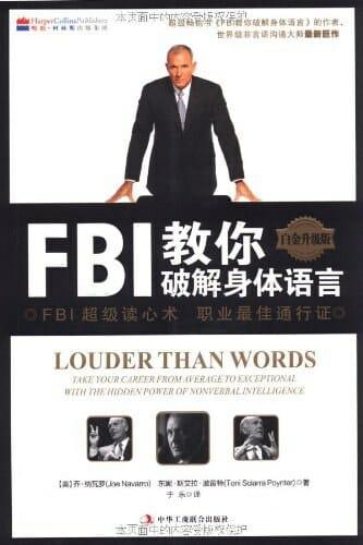 《FBI教你破解身体语言》摘要与心得