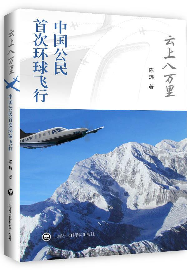 《云上八万里:中国公民首次环球飞行》摘要与心得