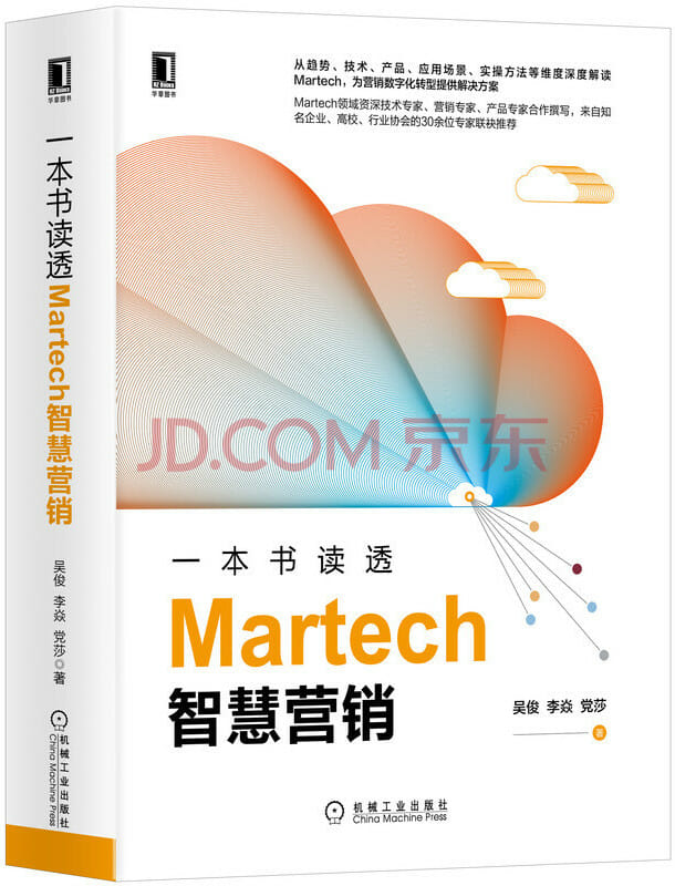 《一本书读透Martech智慧营销》摘要与心得